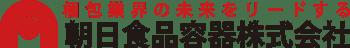 朝日食品容器株式会社